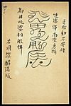 Medical talisman against miscarriage (Chinese MS) Wellcome L0039759.jpg