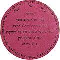 Menachem Mendel Stern Certificate.jpg