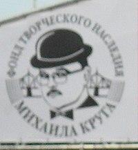 Mihail Krug festival 2010 (cropped).JPG