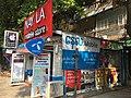 Mobile myanmar IMG 5343.jpg