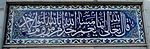 Mohammad Rasul al-Allah Mosque - Ghal'e Now Zone -Nishapur Tiling 03.JPG