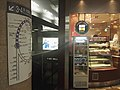 NS-Kanayama-doutor-coffee-shop.jpg