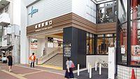Narimasu Station south entrance 20160719.jpg