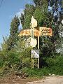 Nesher, Givat Nesher, Tel Hanan 081.JPG