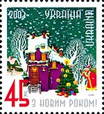 New Year Stamp of Ukraine 2003.jpg