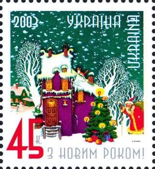 New Year Stamp of Ukraine 2003