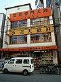 Nipponbashihigashi - panoramio (11).jpg