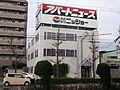 Nissho Head Office 20131217.JPG
