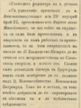 Novini 4 February 1892 Teodosius1.png