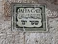 Old Jerusalem Jaffa Gate Bezalel ceramic sign from below.jpg