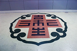 Old logo of Shanghai municipal Health Bureau (1930s).JPG