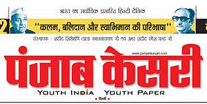 Vijay Kumar Chopra - Image: PKD2