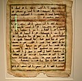 Parchment leaf from a copy of the Quran written in early Kufic script, Syria, early 8th century, ufa in AH 75 (695), The David Collection, Copenhagen (35599513863).jpg