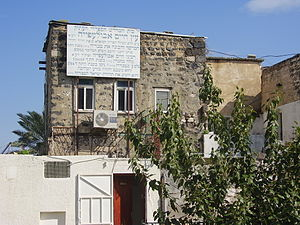 Hayyim ben Jacob Abulafia - Abulafia Synagogue, Tiberias