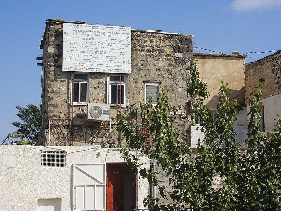 PikiWiki Israel 11893 etz hahayim synagogue tiberias