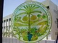 PikiWiki Israel 8387 logo of vulcani institute.jpg