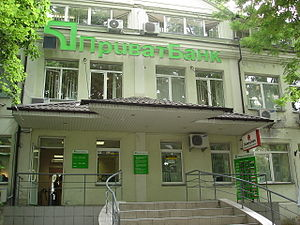 PrivatBank - PrivatBank office in Kiev (2008)