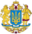 Project of the Large coat of arms of Ukraine (color).png