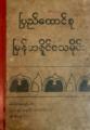 Pyidaungzu Myanmar Naingan Thamaing.png