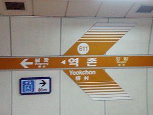 Yeokchon Station - Image: Q488095 Yeokchon A01