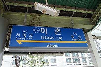 How to get to 이촌 with public transit - About the place