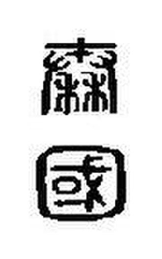 Qin (state) - Image: Qin Zhuan