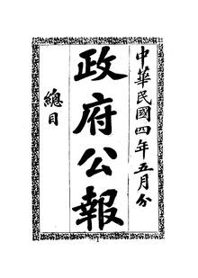 ROC1915-05-01--05-15政府公报1070--1084.pdf