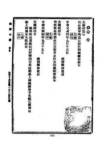 ROC1915-09-16--09-30政府公报1207--1220.pdf