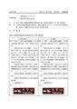 ROC2007-09-17道路交通標誌標線號誌設置規則勘誤表.pdf
