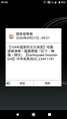 ROC National Anti-Disaster Day earthquake short message on Sony Xperia XZ Premium G8142 20200921.png