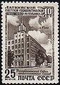 Riga 1950 25kop USSR.jpg