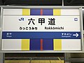 Rokkomichi Station Sign 2.jpg
