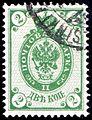 Russia 1902-05 Sc56 error.jpg