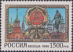 Russia stamp 1996 № 273.jpg