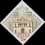 Russia stamp 2001 № 689.jpg