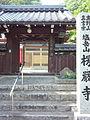 Ryougonji.jpg