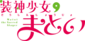 Sōshin Shōjo Matoi logo.png