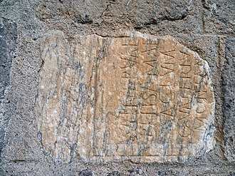 Belisama - photograph of the Saint-Lizier inscription
