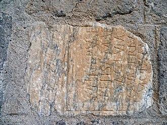 Belisama -  photograph of the Saint-Lizier inscription
