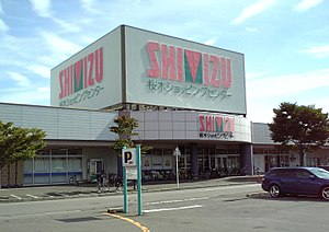 Sakuragi Shopping Center.JPG
