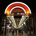 Sapporo Tanuki Koji Shopping Street, Sapporo, Hokkaido, Japan, 狸小路, 狸小路商店街, 札幌, 北海道, 日本, たぬきこうじしょうてんがい, さっぽろし, ほっかいどう, にっぽん, にほん (16099893014).jpg