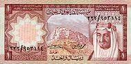 SaudiArabiaP16-1Riyal-AH1379-(1977) f.jpg