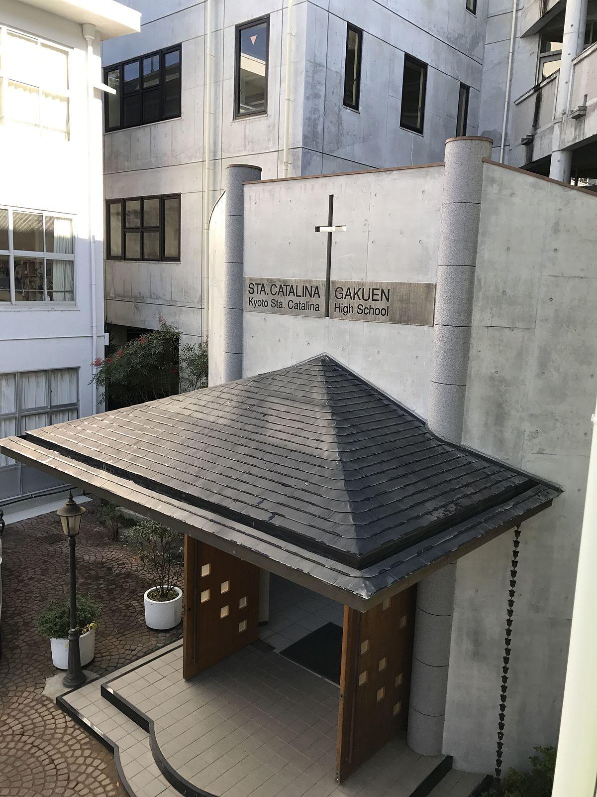 短期 女子 大学 カタリナ 聖