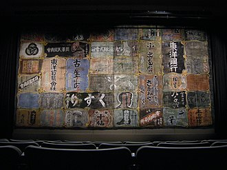 Nippon Kan Theatre - The Nippon Kan's 1909–1915 stage curtain is now used in the Tateuchi Story Theater, Wing Luke Museum.