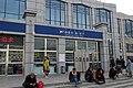 Self-service ticket office of Jiningnan Railway Station (20180313153608).jpg