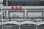 Sendai AIrport domestic departures 2016-10-09 (30371335050).jpg