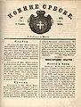Serbian newspaper 1840.jpg