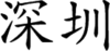 Shenzhen in Chinese characters
