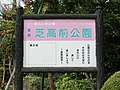 Shibako-mae Park sign.JPG