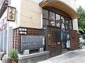 Shimo-ooyu, Kaminoyama spa.jpg